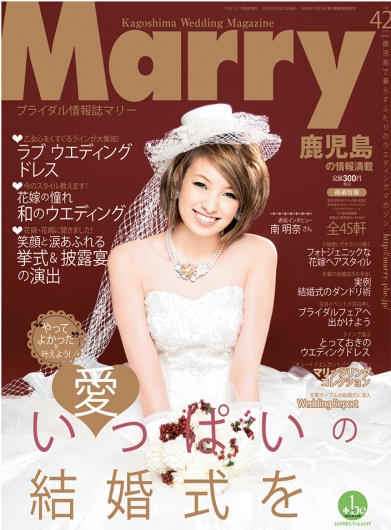 Marry-vol.42