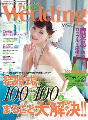 LeapW vol.22表紙